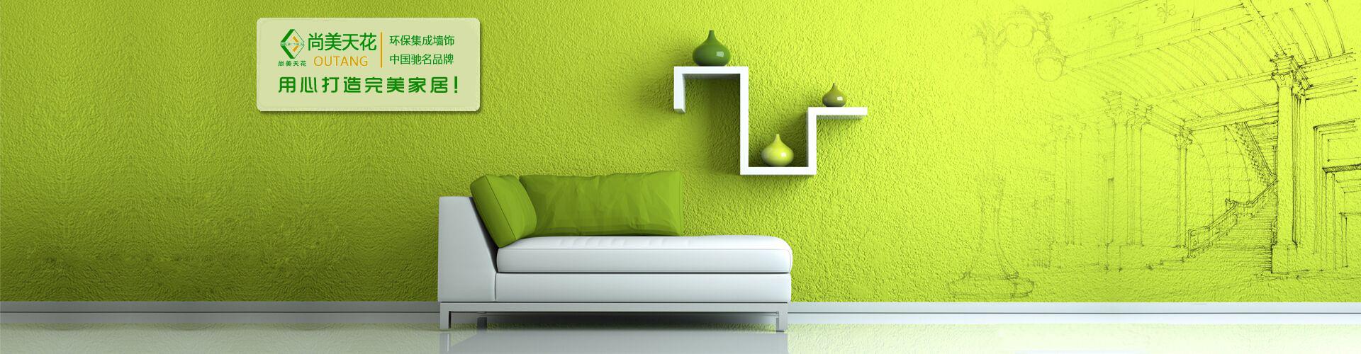 长沙护墙板