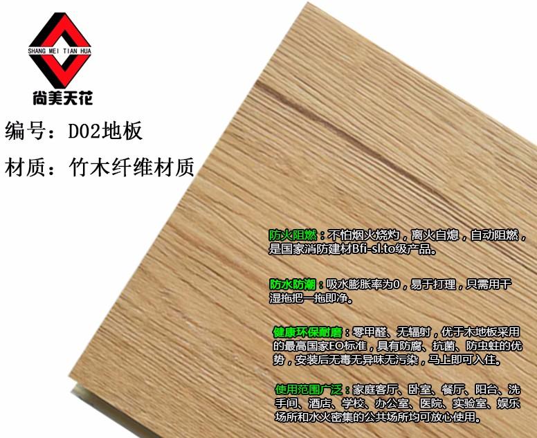 湖南实木地板
