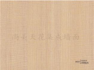 A031木纹系列-竹木纤维集成墙面