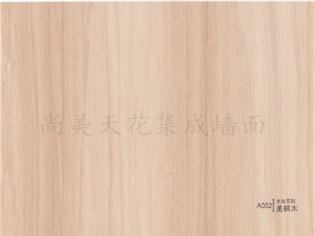 A032木纹系列-长沙护墙板