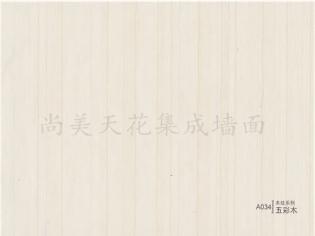A034木纹系列