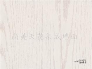 A035木纹系列-长沙集成墙板