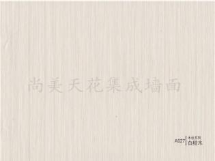A027木纹系列