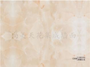 C008大理石系列