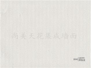 B045墙纸系列-湖南集成墙面
